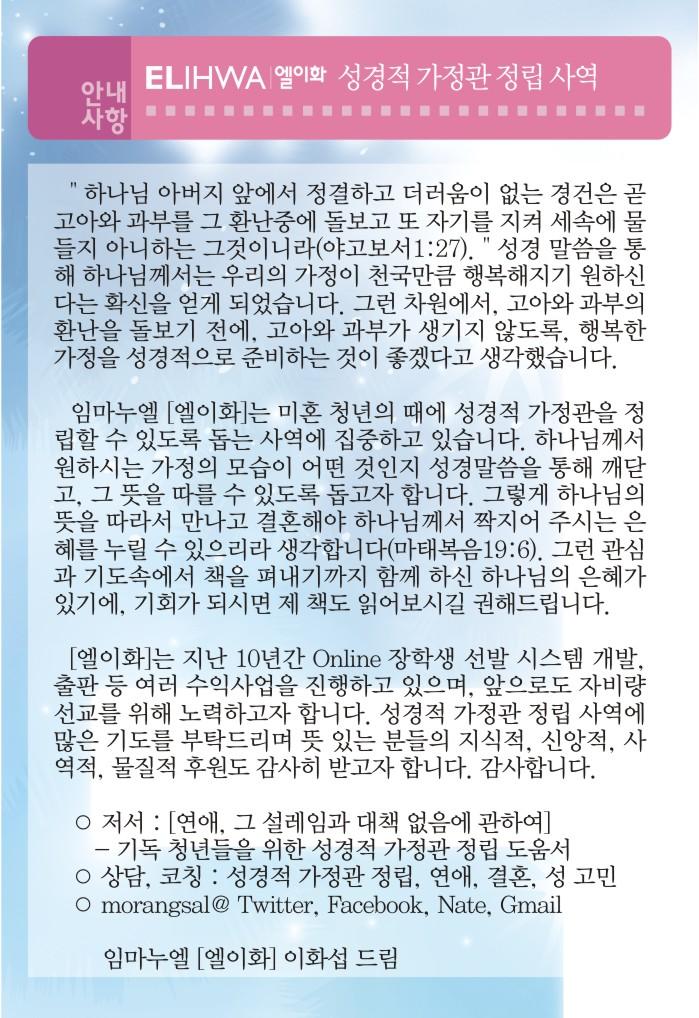 EH-info-AD-20141222.jpg